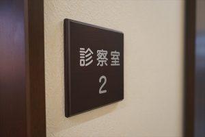 あお整骨院の個室入口