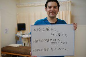 あお整骨院大越先生の写真(柔道整復師、鍼灸師)